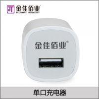 供应深圳金佳佰业旅行充电器头usb充电头三星小米手机充电插头智能手机通同