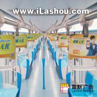 上海地铁4号线扶手广告 地铁传媒广告 拉手广告