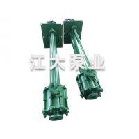 江大泵业供应FY-D不锈钢多级液下泵