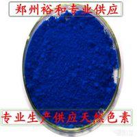 亮蓝、亮蓝色素、食用色素亮蓝生产厂家