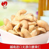 零食小吃新货 孕妇越南进口特产无漂白半片原味生腰果仁盒