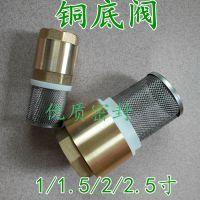 铜底阀 水泵配件 自吸泵 1寸 一寸半 两寸 一寸铜芯