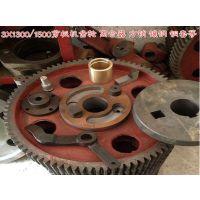 剪板机大齿轮生产厂家,13/16/20*2500机械剪板机大齿轮价格