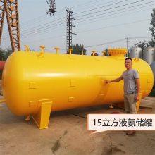 河源市直销菏锅集团40立方液氨储罐,170立方液氨储罐价格