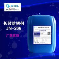 青洁能JN-266长效防锈剂
