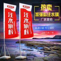 厂家批发金鑫户外五米注水刀旗 铝合金可伸缩旗杆 广告旗帜定做