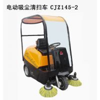 供应常熟工厂用工业扫地机 驰洁CJZ145-2电动吸尘清扫车 包邮