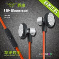 厂价正品聆动/hiput is-8 立体声智能 重低音 潮人面条手机耳机