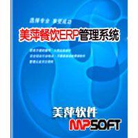 梧州市美萍餐饮ERP管理软件 美萍行业类软件 饭店管理软件