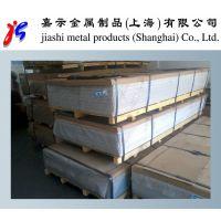 供应进口防锈铝3A21铝板、批发优质铝镁硅铝合金5083化学成分