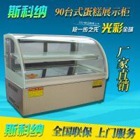 新款 斯科纳 90台式不锈钢蛋糕展示柜  冷藏展示柜