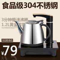 自动上水电热水壶加水吸水抽水不锈钢烧水电茶壶随手泡