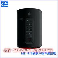 苹果MacPro MD878 CH/A工作站/服务器/垃圾桶,苹果MD 878正品