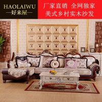 美式家具 美式沙发 小户型组合沙发 全橡木实木沙发 转角客厅沙发