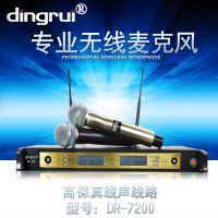 顶睿音响 DR-7200 高保真线声线路防啸叫专业无线麦克风