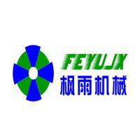 河南枫雨机械设备有限公司