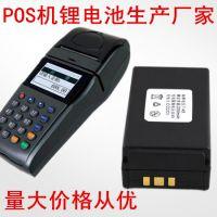 广东SP60POS机锂电池 银行支付设备电池 生产厂家