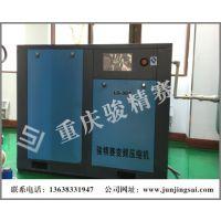有一种空压机节能省电 那就是重庆骏精赛变频空压机 快来考察吧