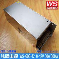 纬硕0-12V50A可调开关电源 0-12V600W可调开关电源 马达电源