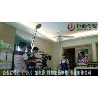 深圳视频拍摄制作|深圳南山视频拍摄制作就选巨画传媒值得你信赖