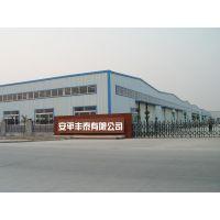 安平县丰泰五金网业制品有限公司