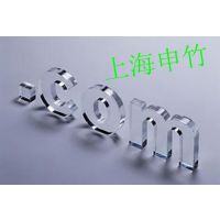 上海亚克力水晶字加工厂家|奉贤亚克力广告字 公司LOGO门牌来图定制