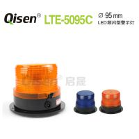 启晟LTE-5095 LED常亮频闪型警示灯交通安全警示灯可蜂鸣可充电