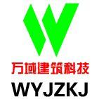 万域(北京)膜结构建筑科技有限公司