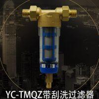 TMQZ-2 纯铜前置过滤器 家用全屋净水器 反冲洗阻垢防泥沙