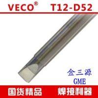 国产优质白光T12-D52 t12烙铁头 t12烙铁 白光t12 大焊点烙铁 5万焊点促销