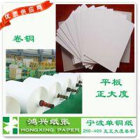 中山供应宁波单面涂布铜版纸|单粉纸插图印刷用纸|单粉卡350g克