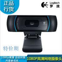 罗技C920YY主播高清摄像头1080 韩国女主播专用红外线视频头带麦
