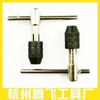 正品 浙江腾飞工具T型丝锥绞手 丝锥扳手M6-12