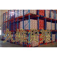 供应徐州货架【贯通式货架】主营产品:中型货架、重型货架、悬臂货架、阁楼货架等仓储设备等;