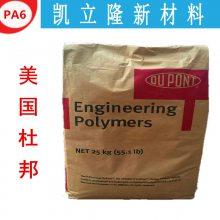 热稳定PA6 美国杜邦PA6 73G15L NC010 注塑级 15% 玻纤增强