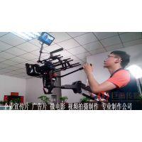 深圳视频拍摄制作|深圳东门视频拍摄制作巨画传媒带领你赢得市场