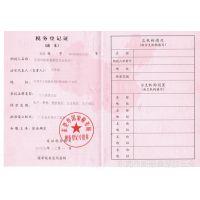 税务登记证影印件