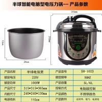 微电脑半球电压力锅 5L礼品会销 跑江湖 智能高压锅
