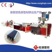 哪里有 PVC异型材挤出机器 厂家定制