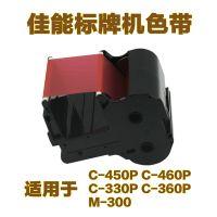 佳能(Canon)凯普丽标标牌机色带标牌打印机色带PP-R3红色 佳能C-450P C-330P色带