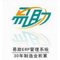 东莞市软件公司 鼎捷易助ERP系统 制造企业管理系统