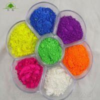 硅橡胶用荧光色粉 塑胶油墨通用荧光粉 硅胶油墨用荧光颜料