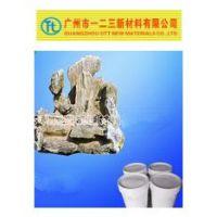 供应耐高温不变形耐各种不同型号假山模具液体硅橡胶厂家批发
