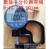 0-12.7mm数显千分位测厚规 千分位测厚仪 0.001mm测厚规上海川陆