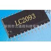 AC2093语音芯片设计 单片机方案开发设计 小家电方案开发