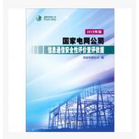 促销~国家电网公司信息通信安全性评价查评依据(2015年版)