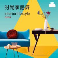2015上海国际时尚家居用品展览会
