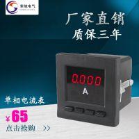 单相智能数显电流表,可带上下限报警,4-20mA输出,RS485通讯