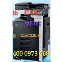 武汉打印机租借、办公设备租赁、全市优惠进行中。柯尼卡美能达c360一体机租赁 可打印三合一功能齐全
