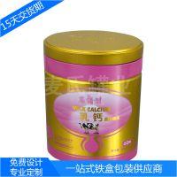 生产定制马口铁蛋白质粉铁罐 酸奶益生菌粉铁盒 高端保健品铁盒供应商